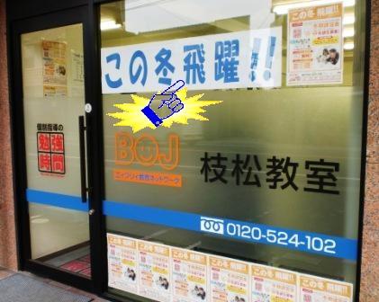 111210BJ枝松ブログ 写真①(加工).jpg