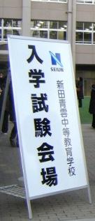 写真1(入試会場たて看板).jpg